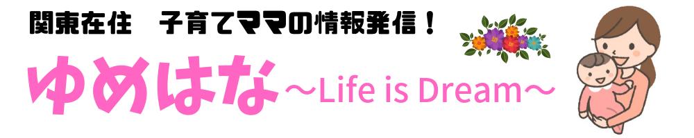 ゆめはな~Life is Dream~